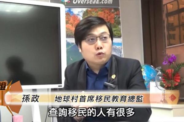 地球村首席移民教育總監孫政先生